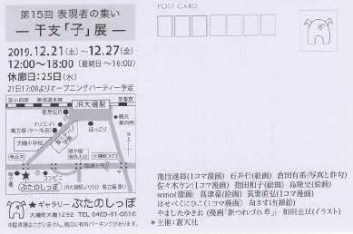 干支子展1.jpg