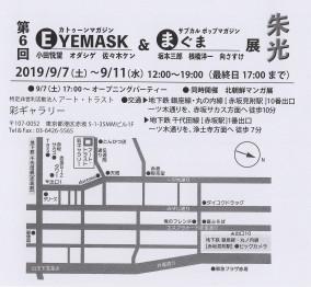 EM&まぐま展20191.jpg